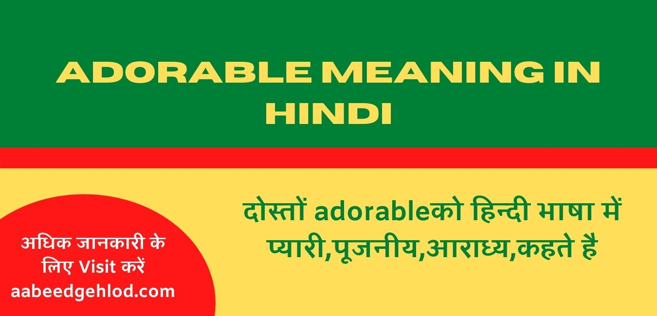 Adorable meaning in hindi