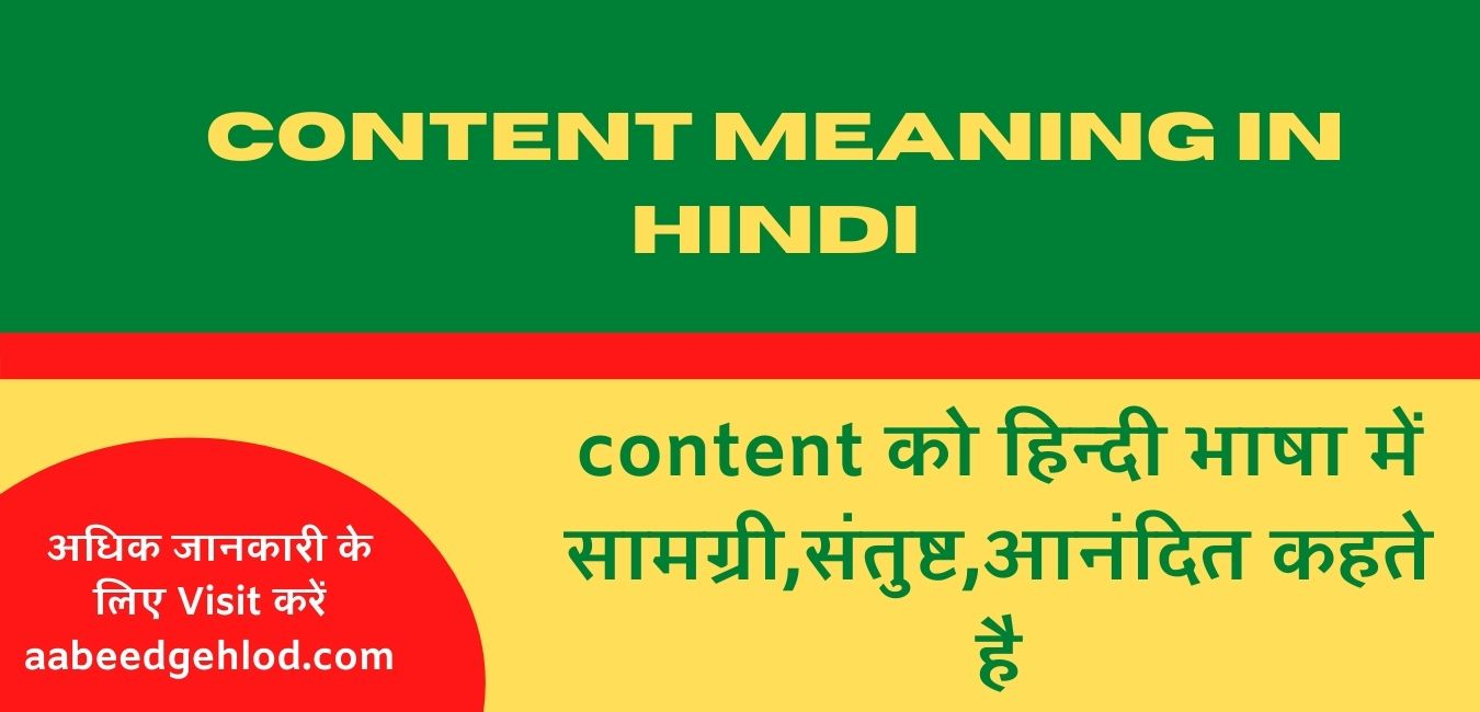 Content meaning in hindi