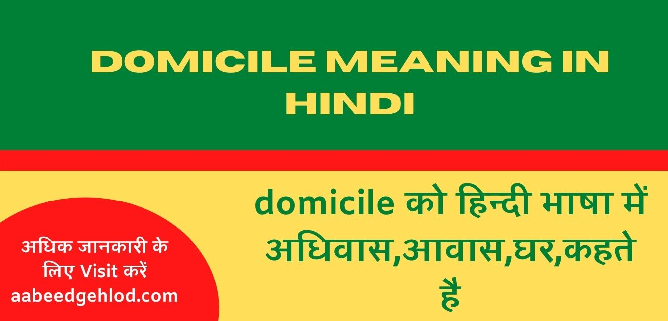 Domicile meaning in hindi