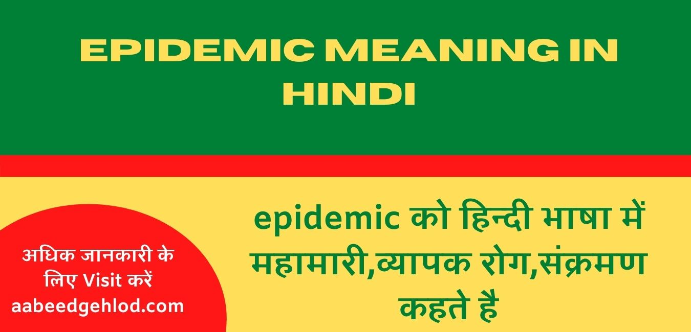 Epidemic meaning in hindi
