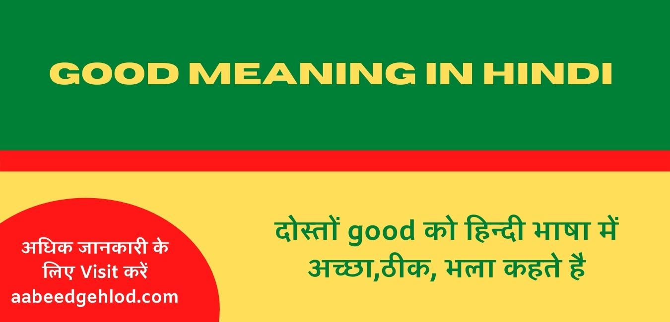 Good meaning in hindi