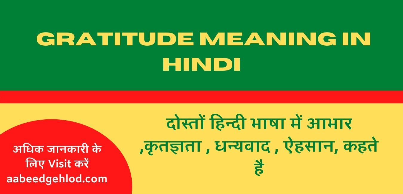 Gratitude meaning in hindi