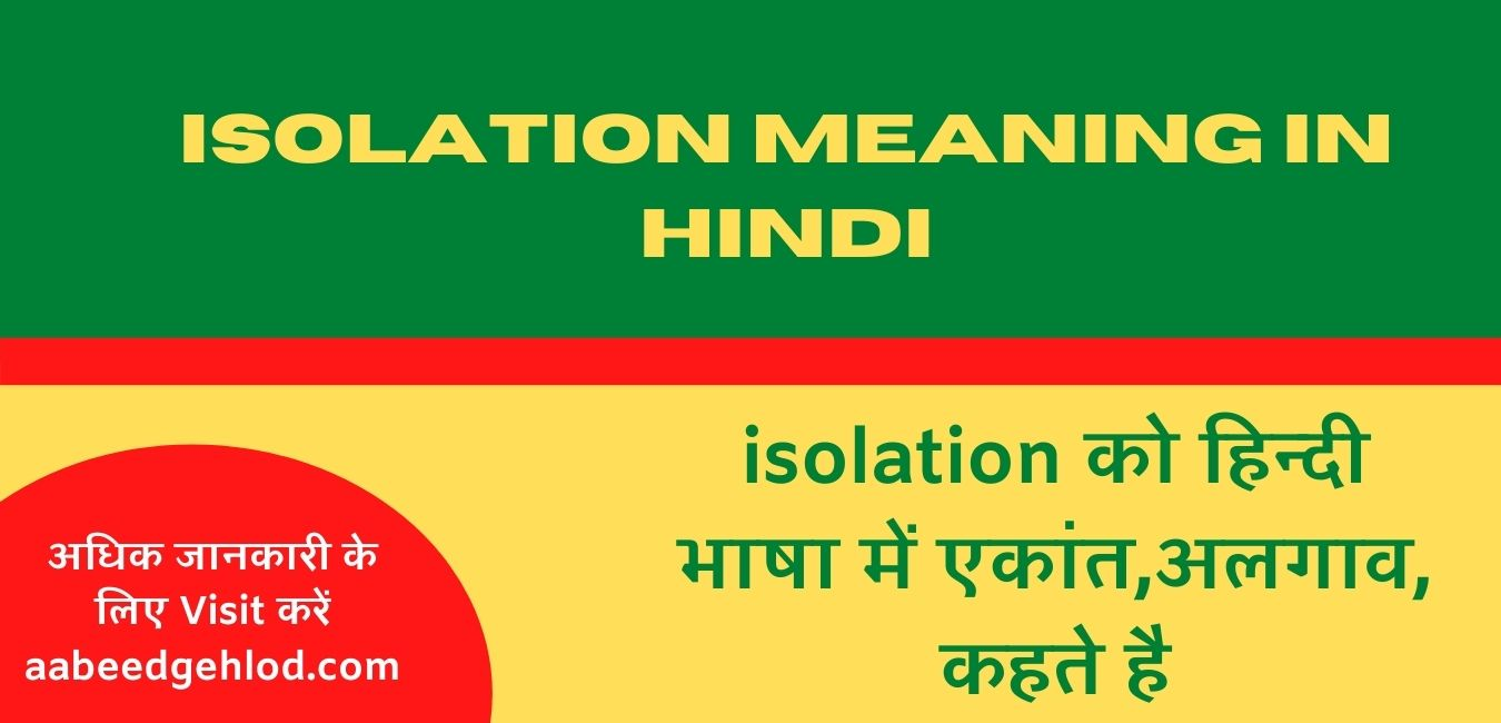 Isolation meaning in hindi