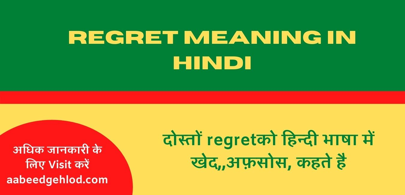 Nephew meaning in hindi