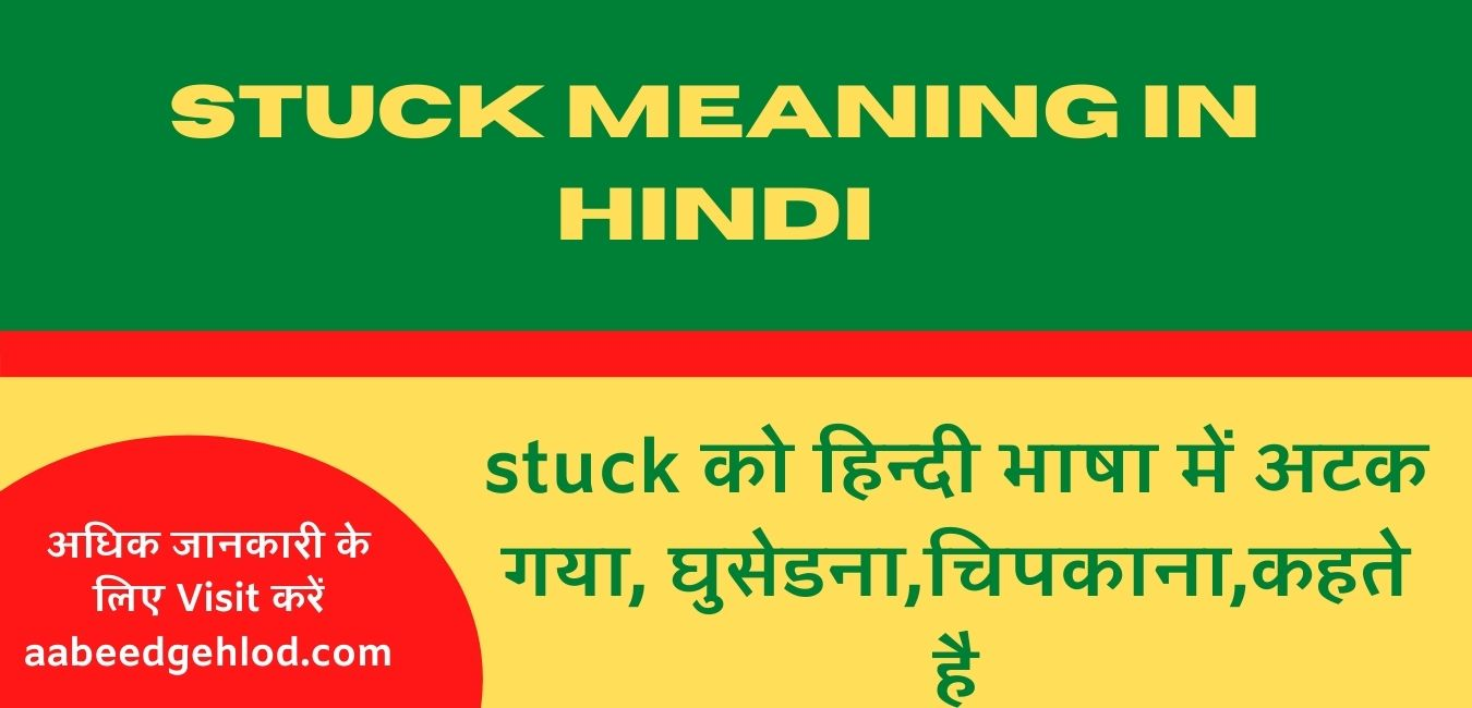 Stuck meaning in hindi