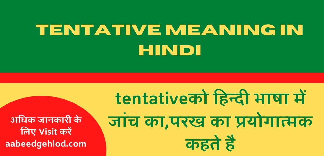 Tentative meaning in hindi