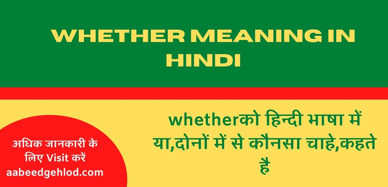 Whether meaning in hindi