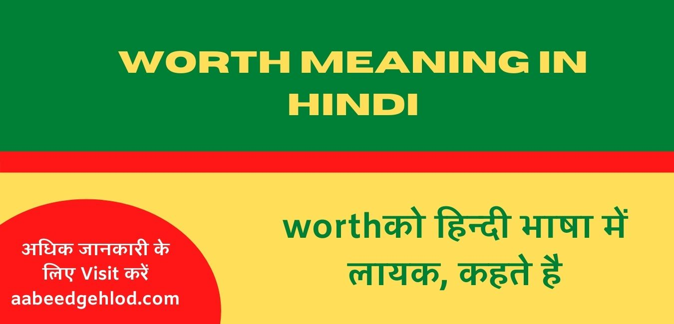 Worth meaning in hindi