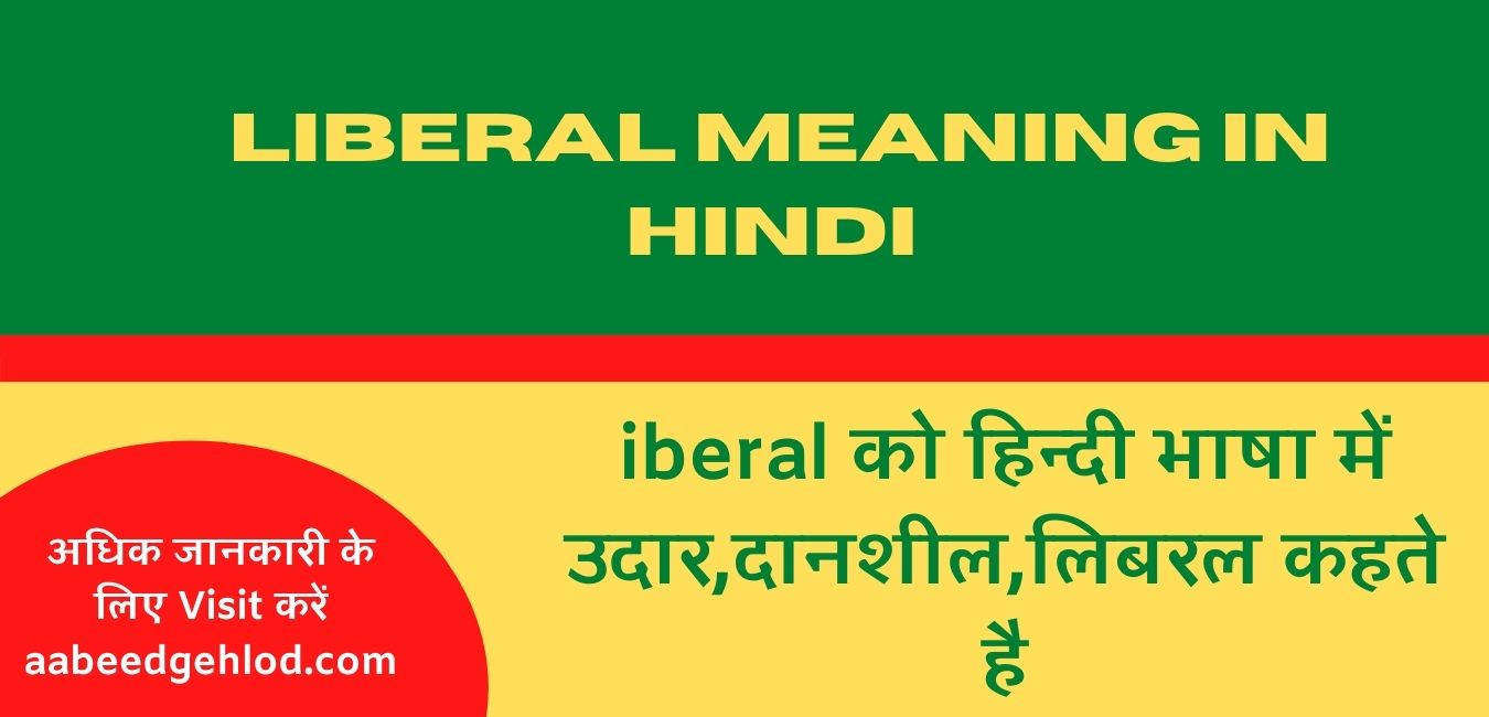 liberal meaning in hindi