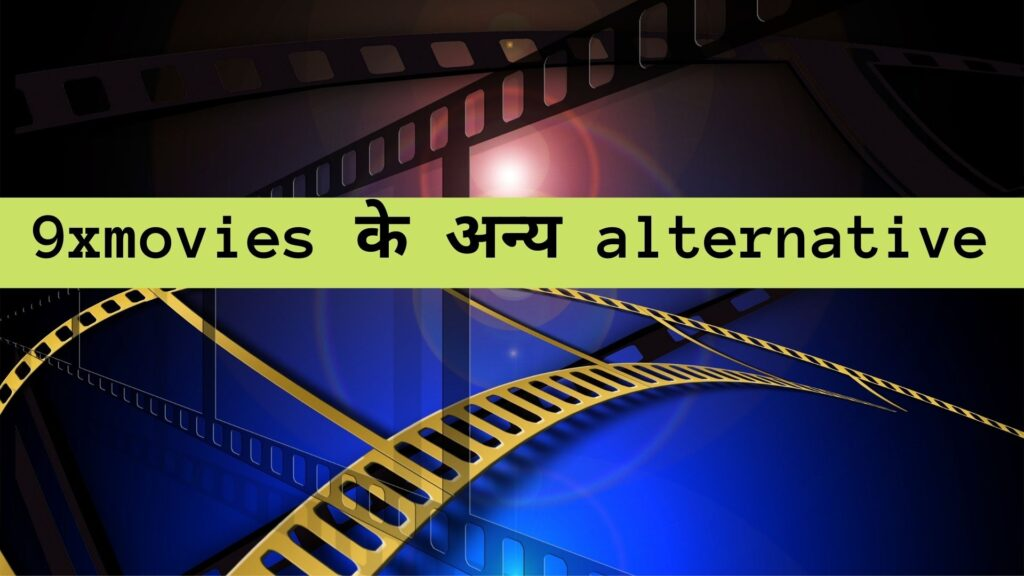 This image has an empty alt attribute; its file name is 9xmovies-के-अन्य-alternative-1024x576.jpg
