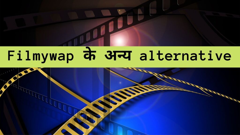 This image has an empty alt attribute; its file name is Filmywap-के-अन्य-alternative-1024x576.jpg