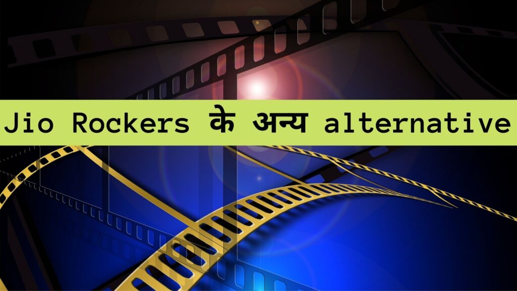 This image has an empty alt attribute; its file name is Jio-Rockers-के-अन्य-alternative-1024x576.jpg
