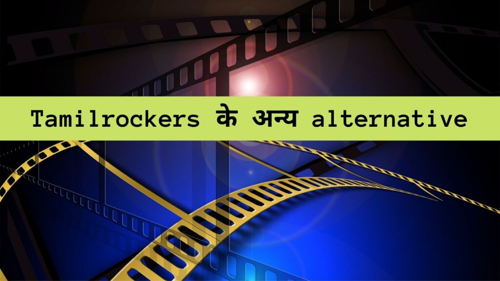 This image has an empty alt attribute; its file name is Tamilrockers-के-अन्य-alternative-1024x576.jpg
